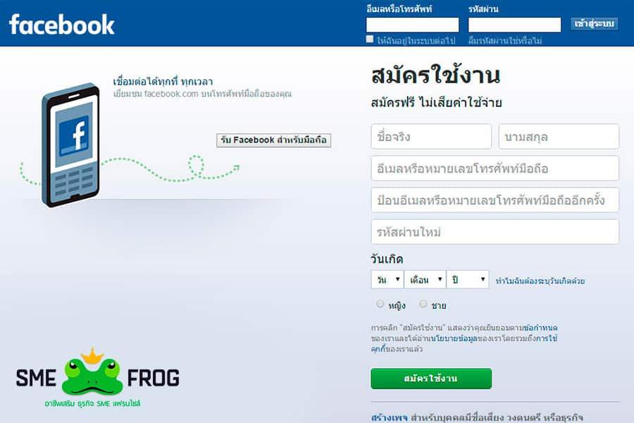 ขั้นตอนการสร้างเพจ Facebook 1