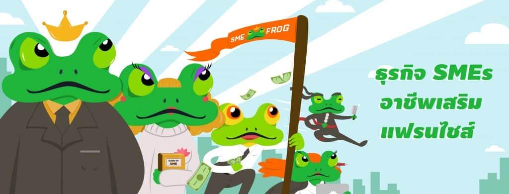 ภาพ Cover Photo SME Frog