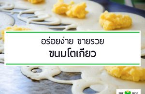 สูตรขนมโตเกียว โดย SME Frog