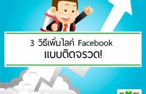 3 วิธีเพิ่มไลค์ Facebook แบบติดจรวด