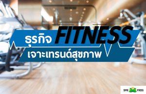 ธุรกิจ Fitness เจาะเทรนด์คนรักสุขภาพ