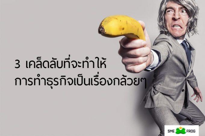 3 เคล็ดลับ ทำให้ธุรกิจเป็นเรื่องกล้วยๆ