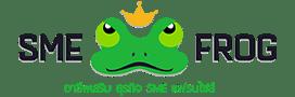SME Frog อาชีพเสริม แฟรนไชส์ ธุรกิจ SMEs